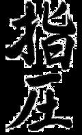 http://www.federicaspaziani.it/wp-content/uploads/2016/06/shiastu-kanji-03-120x197.png